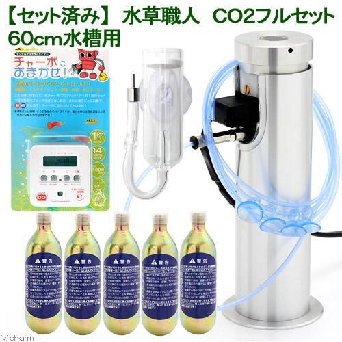 流量設定済 水草職人 CO2フルセット 60cm水槽用