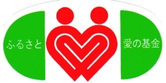 3ふるさと愛の基金 シール