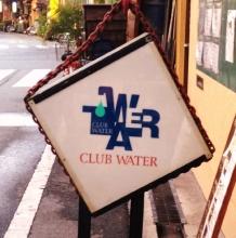 clubwatersign.jpg
