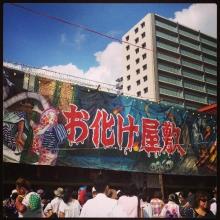 obakeyashiki2014072231.jpg