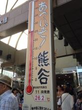 ondokei20140722kumagaya.jpg
