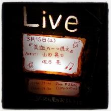 yozora2014031501.jpg