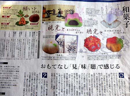 和菓子・朝日新聞