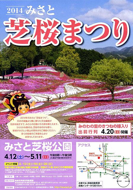 2014芝桜まつり