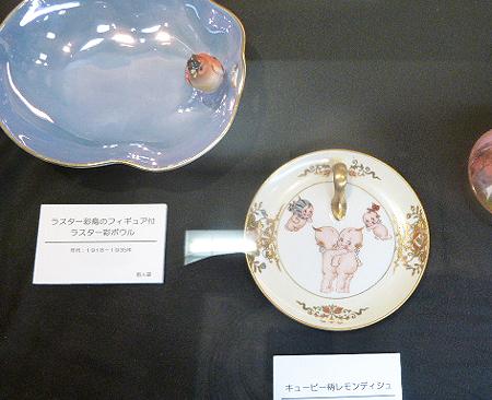 ラスタ-彩鳥のフイギャ付きボウル キュピ-柄レモンディッシュ殻