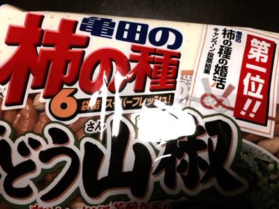和歌山のぶどう山椒味の柿の種