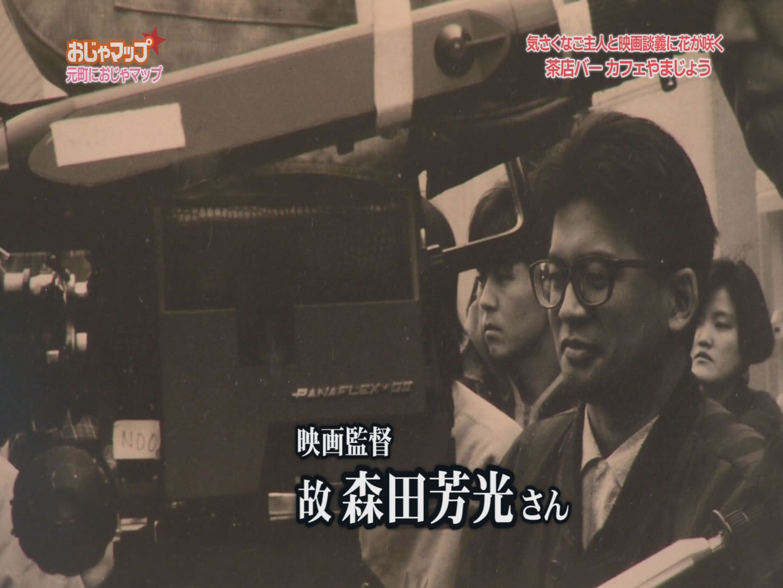 やまじょう森田監督