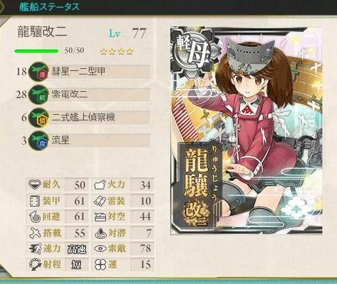 ねんどろヲ級31