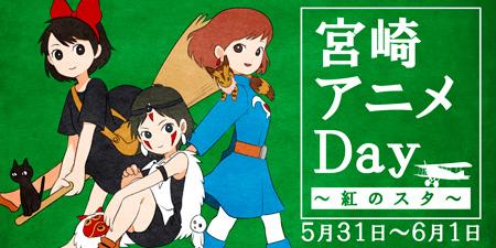 宮崎アニメDayバナー