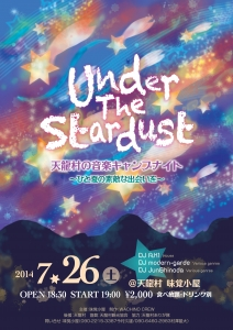 【jpeg】underthestardust