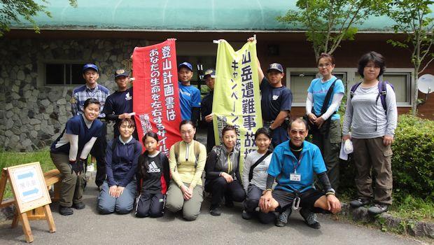 山岳救助隊のみなさまと登山安全キャンペーン