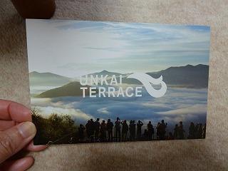 2014年8月雲海カード