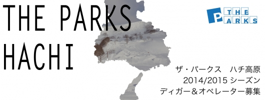 PARKSハチ-ディガー募集PR