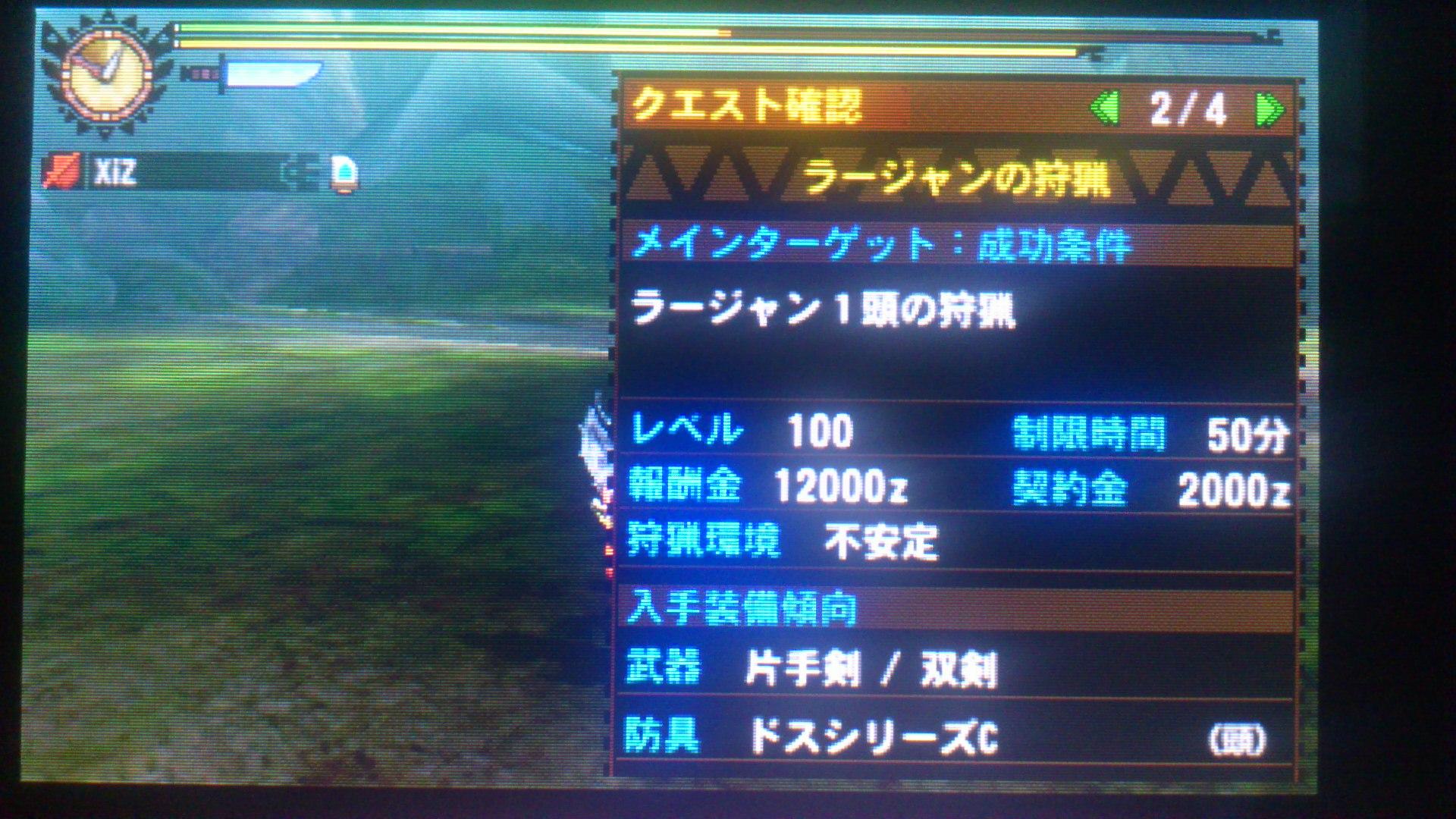 100ラー 片手剣 9分55秒クエスト