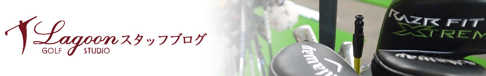T-Lagoon Golf Studioスタッフブログ