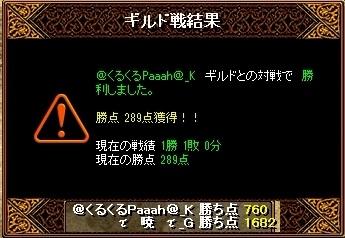 VSくるぱー4
