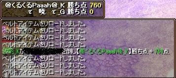 VSくるぱー2
