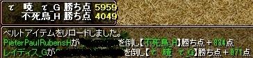 VS不死鳥7