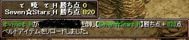 VSセブン10