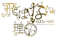 tobanai_logo3.jpg
