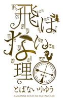 tobanai_logo4.jpg