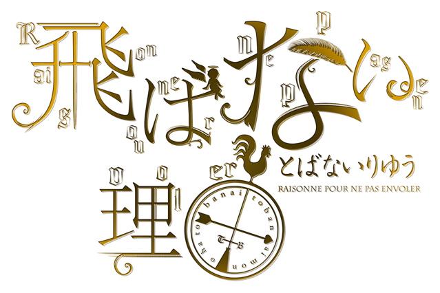tobanai_logo5.jpg