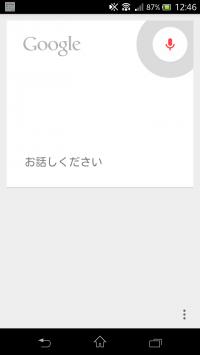 グーグル 音声検索_convert_20140506164943