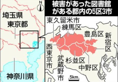 アンネの日記破損事件(事件発生地域)image