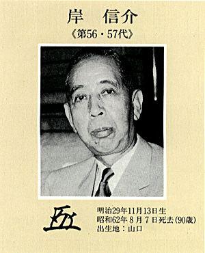 とある総理(岸信介)image