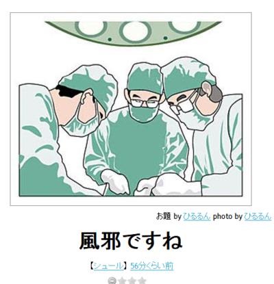 ボケて(風邪ですね)image