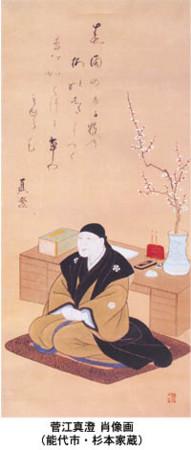 菅江真澄(肖像)image
