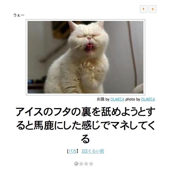 ほのぼの(ボケて馬鹿にする猫)image