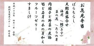 おしながき140401