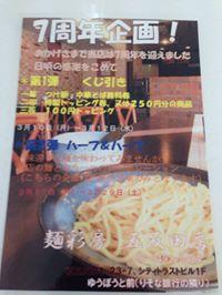 五反田店7周年企画写真1