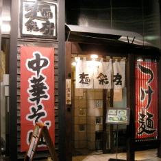 五反田店画像