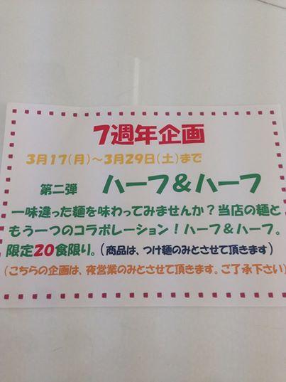 五反田7周年第2