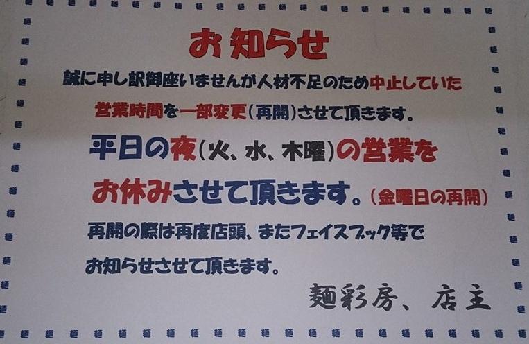 お知らせ中野本店51