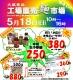 5月麺市場チラシ商品情報