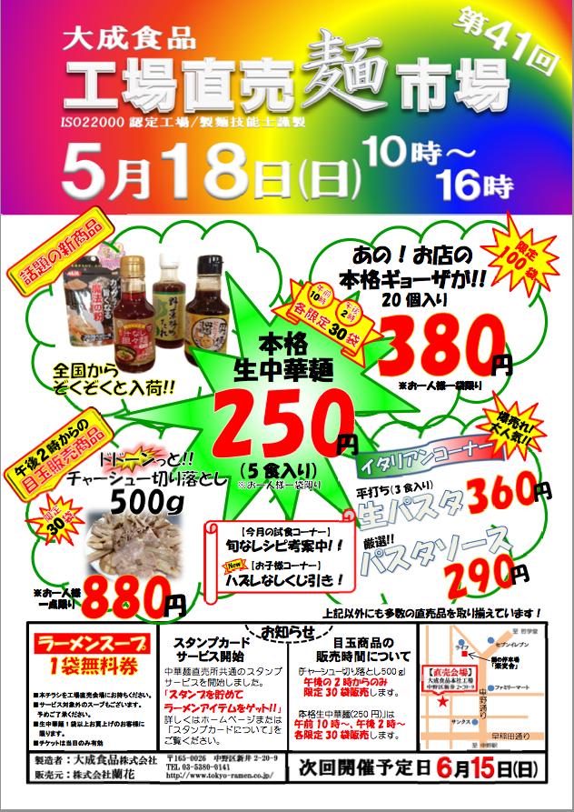 5月18日大成麺市場チラシ