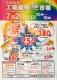 7月大成麺市場ちらしS__516203