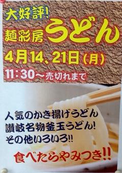 fc2blog_20140410133742f96.jpg