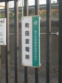 JR町田変電所