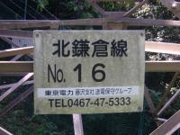 北鎌倉線16号プレート