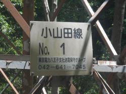 小山田線1号プレート