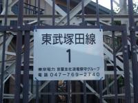 東武塚田線1号プレート