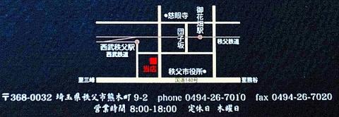 太田甘池堂秩父店