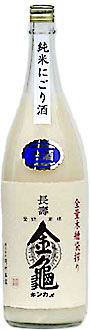 長寿金亀純米にごり生酒