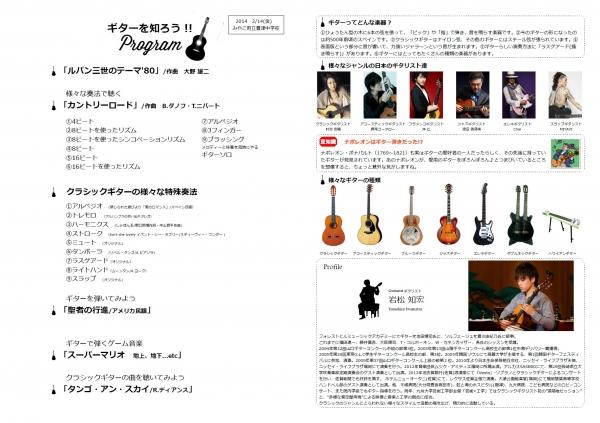 豊津中学校ギター授業