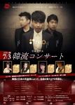 韓流コンサート表完成