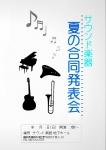 サウンド楽器・夏の合同発表会A4 2